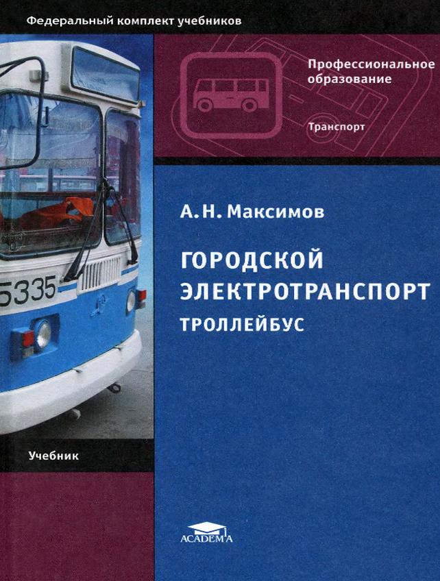 """Троллейбус. Учебник. """""""